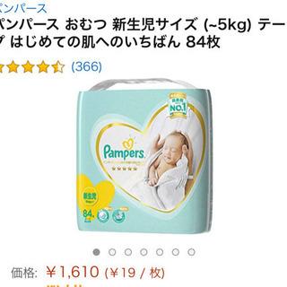 【受け渡し予定】パンパース おむつ 新生児 〜5kg 未使用未開封