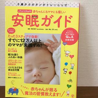 赤ちゃんにもママにも優しい安眠ガイド