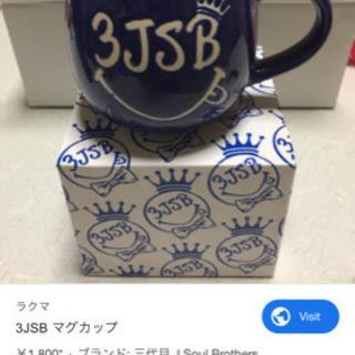 三代目JSB マグカップ
