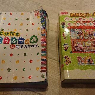任天堂ゲーム3DS攻略本 中古本 2冊