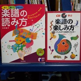楽譜の読み方、楽しみ方の2冊セットです。