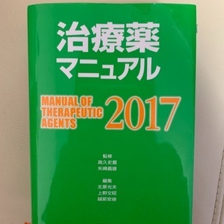 治療薬マニュアル 1000円