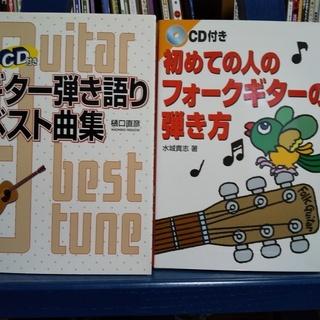 初めての人のフォークギターの弾き方、ギター弾き語りベスト曲集の2...