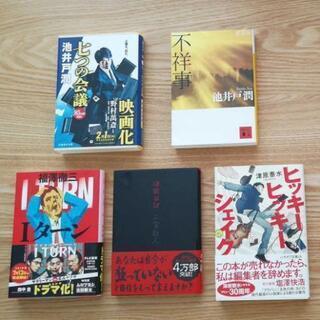 【美品】小説5冊セット 本来4086円 (税込)