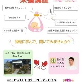 高知市春野町で【妊活中の方限定イベント】開催します