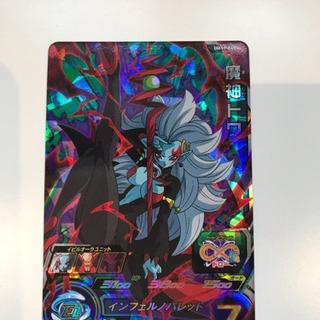 ドラゴンボールヒーローズUM11-045魔人トワ