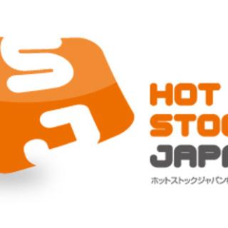 【12月中旬頃開始予定!新規事業!好条件⁉】有名通販サイト運営会...