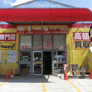 【ハッピー西葛西店】冷蔵庫・洗濯機・テレビ☆高価買取りいたします...