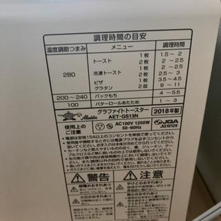 【リサイクルサービス八光 田上店 安心の3か月保証】アラジン グラファイトトースター ホワイト - 売ります・あげます