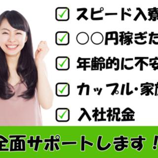 【前橋市】大人気・日勤のお仕事😊見逃してませんか❔日払い・週払い...