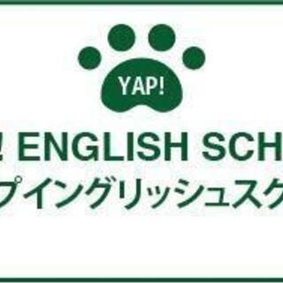 アメリカ人ネイティブスピーカーによる子供向け英会話教室
