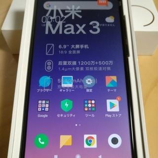 新品未使用 mi max 3 6GB/128GB 6.9inch 黒