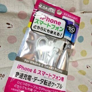 USB充電ケーブル*lightning/type-B対応