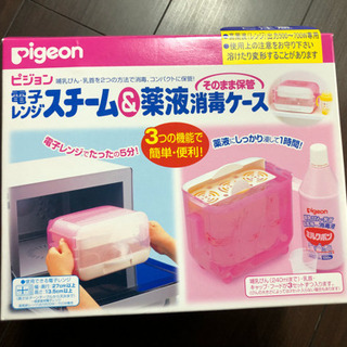 Pigeon 電子レンジ 消毒ケース スチーム消毒 薬液消毒