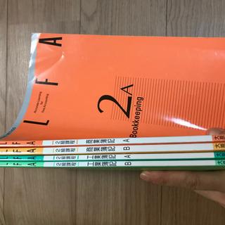 商業簿記2級、工業簿記2級テキスト
