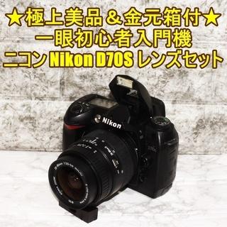 極上美品&金元箱付★一眼初心者入門機★ニコン Nikon D70...