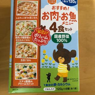 【新品未開封】9ヶ月〜 ベビーフード 4つセット