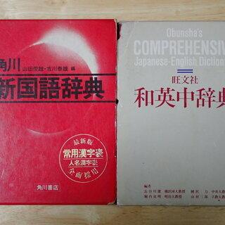 角川新国語辞典+旺文社和英中辞典 外箱あり、書き込みなし …