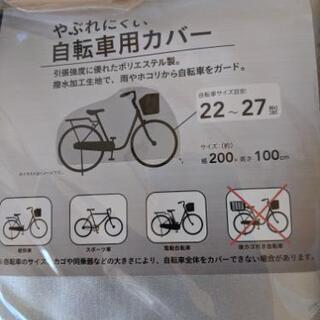 新品 自転車カバー