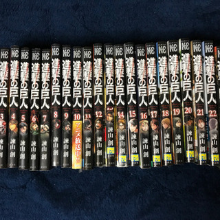 進撃の巨人1巻〜25巻まで