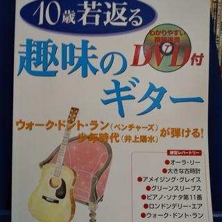 10歳若返る趣味のギター/わかりやすい模範演奏DVD付です。
