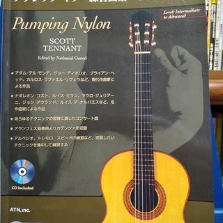 課題別テクニックを習得する新しいアプローチ/クラシック・ギター練...