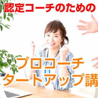 12/22(日)認定コーチ向けプロコーチスタートアップ講座