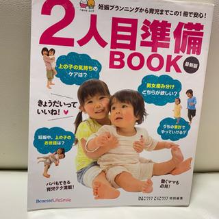 2人目準備BOOK☆無料です