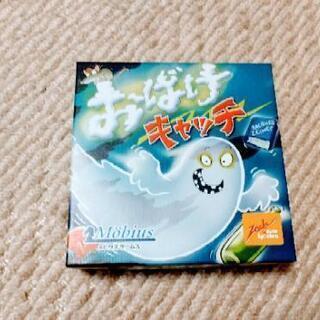 人気ゲーム第3弾! おばけキャッチ