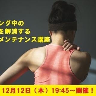 ランニング中の肩こりを解消するセルフメンテナンス講座