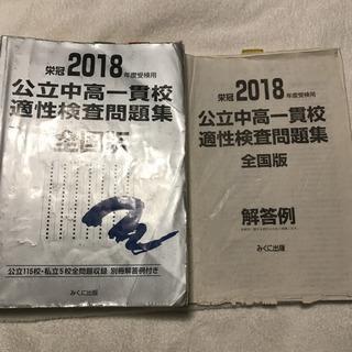 公立中高一貫校適性検査問題集 全国版 2018年度受検用