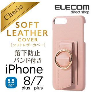 新品 iPhone8プラス ケース