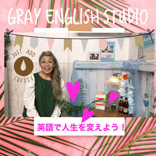 英語で人生を変えよう❗️自分の可能性を拡げよう❣️横浜でマンツー...