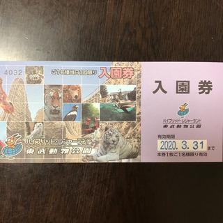 遊園地一体型 東武動物公園 入園券 2020.03.31まで