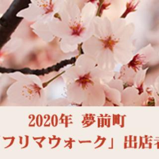 夢前町「夢前川フリマ・ウォーク」100店★出店者募集!