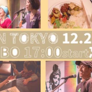 キルタン東京忘年会2019