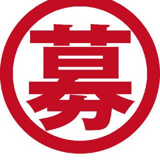 滋賀県勤務\(^o^)/日当12000円