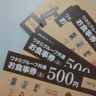 和民 ワタミグループ共通お食事券 500円分 × 複数枚