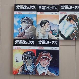 ちばてつや / 紫電改のタカ 全5巻初版完結 虫プロ 虫コミック...
