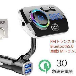 FMトランスミッター Bluetooth5.0 車載FMトランス...