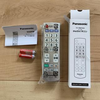 Panasonic パナソニックかんたん リモコン TY-…