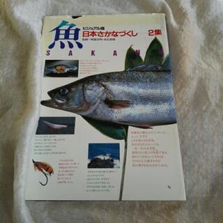 日本魚づくし