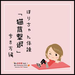 ■ ほりちゃん体操 腰痛シリーズ⑤