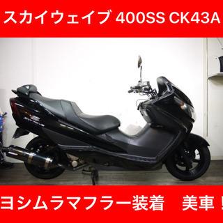 [売却済み]スズキ スカイウェイブ400SS CK43A 格安!