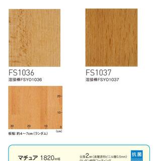 ☆新品☆(東リ)クッションフロア◆FS761(新品番FS1036...
