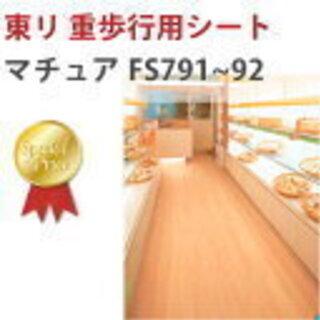 ☆新品☆(東リ)クッションフロア◆FS791◆マチュア