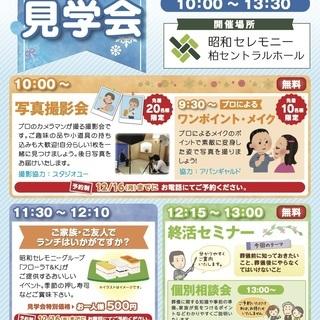 12月18日(水)昭和セレモニー柏セントラルホール 式場見学会