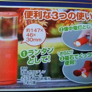 ★★新品2つ!!「エディオン」防災などに!LEDミニライト・ラン...