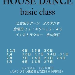 練馬区 江古田で昼HOUSE DANCE♡