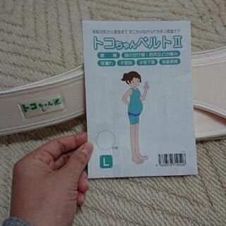 【最終価格】トコちゃんベルトⅡ 白色Lサイズ【3月中削除】